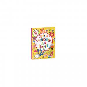 Загадки и головоломки для девочек, Уилсон Бекки Clever