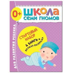 Стартовый набор  «4 книги + плакат-раскраска» 0+ Школа Семи Гномов