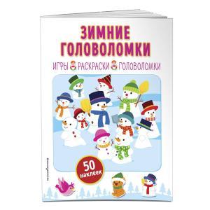 Книга с наклейками  «Зимние головоломки» 0+ Эксмо