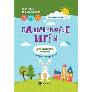 Пальчиковые игры Умные пальчики Для развития памяти у малышей, 2-е издание, Т. Трясорукова Fenix