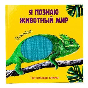 Тактильные книжки Я познаю животный мир Проф-Пресс
