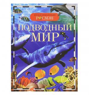 Энциклопедия  «Подводный мир» 5+ Росмэн