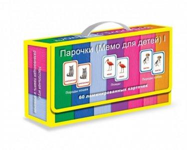 Подарочный набор Мемо для детей 1 Вундеркинд с пелёнок