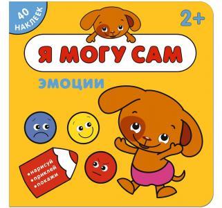 Книга  «Я могу сам. Эмоции с наклейками» 2+ Мозаика-Синтез
