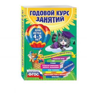 Книга  «Годовой курс занятий: для детей 4-5 лет (с наклейками)» 4+ Эксмо