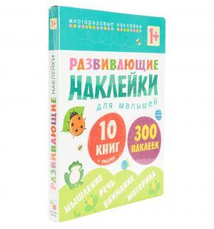 Комплект из 10 книг  Развивающие наклейки для малышей 1+ Мозаика-Синтез