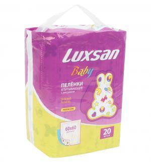 Пеленки  Baby №20 60х60 см, 20 шт Luxsan