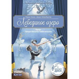 Балет-сказка Чайковского П. И. Лебединое озеро, с диском Издательство Контэнт