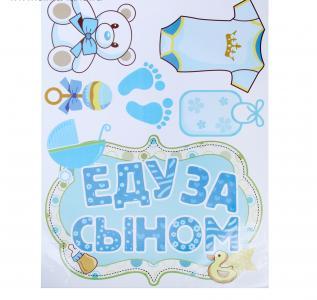 Наклейка на автомобиль виниловая  Еду за сыном 80 х 60 см 40 Недель
