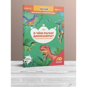 Энциклопедия  «О чем рычат динозавры» 0+ Devar
