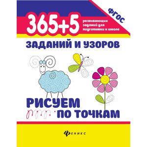 Развивающее пособие  365+5 развивающих заданий для подготовки к школе «365+5 и узоров. Рисуем по точкам» 0+ Феникс