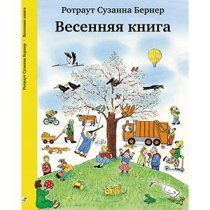 Книжка-виммельбух Весенняя книга, Бернер Р.С. Самокат