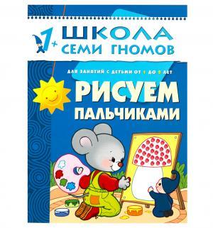 Книга развивающая Шсг «Рисуем пальчиками» 1+ Школа Семи Гномов