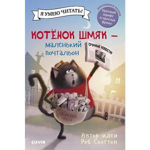 Котенок Шмяк-маленький почтальон, Скоттон Р. Clever