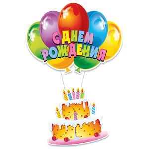 Украшение-подвеска для праздника  С Днём Рождения. Торт 40х90 см. Procos