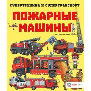 Книга Супертехника и супертранспорт Пожарные машины АСТ-ПРЕСС