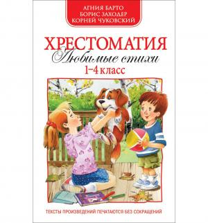 Книга  Хрестоматия 1-4 кл. 5+ Росмэн