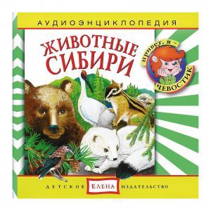 Аудиоэнциклопедия Животные Сибири, CD Детское издательство Елена