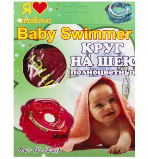 Круг на шею , цвет: красный Baby Swimmer