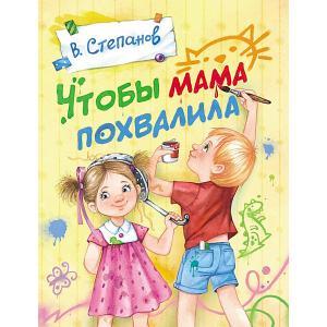 Стихи Чтобы мама похвалила, Степанов В. Стрекоза