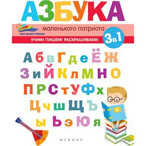 Детское пособие Мир вашего ребёнка Азбука маленького патриота, 2 издание, Е. Субботина Fenix