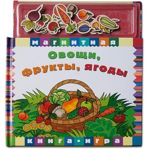 Первая книга малыша Магнитные книжки Овощи, фрукты, ягоды Новый формат