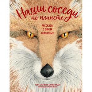 Книга Наши соседи по планете. Рассказы о диких животных Махаон