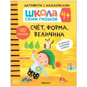 Книга-активити с наклейками  «Счет, форма, величина» 4+ Школа Семи Гномов