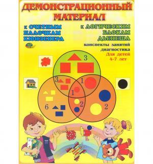 Развивающая игра  Демонстрационный материал к блокам Дьенеша и палочкам Кюизенера Корвет