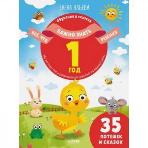 Е. Ульева Всё, что важно знать ребёнку 1 год 365 весёлых игр и развивающих заданий Clever