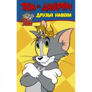 Том и Джерри Друзья навеки Издательство АСТ