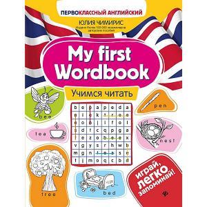 Учимся читать. My first Wordbook Феникс