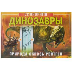 Книга-сканорама  «Природа сквозь рентген. Динозавры» 6+ Мозаика-Синтез
