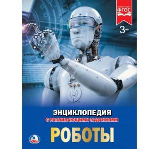 Энциклопедия  «Роботы А4» 3+ Умка