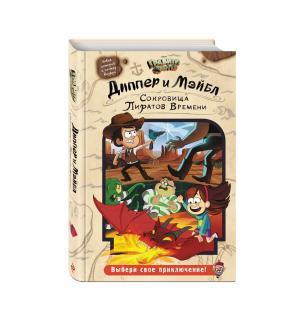 Книга  Гравити Фолз Диппер и Мэйбл. Сокровища Пиратов Времени 12+ Эксмо