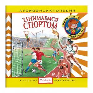 Аудиоэнциклопедия Занимаемся спортом, CD Детское издательство Елена