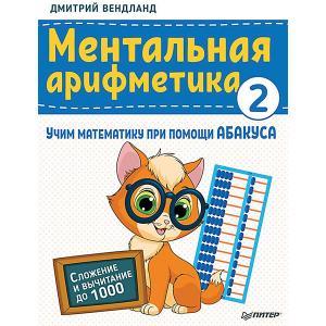 Ментальная арифметика 2. Учим математику при помощи абакуса. Сложение и вычитание до 1000 ПИТЕР