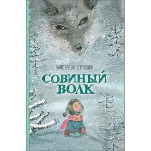 Повесть Совиный волк, А. Строкина Росмэн