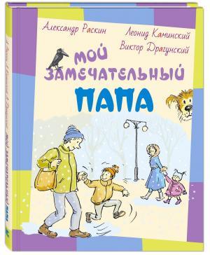 Мой замечательный папа: рассказы Энас-Книга