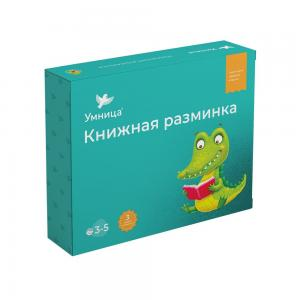 Комплект  «Книжная разминка Крокодил» 3+ Умница