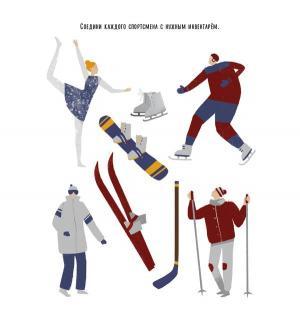 Настольная игра  Зимние забавы. 90 увлекательных заданий Clever