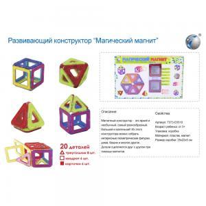 Магнитный конструктор  Магический магнит (оранжевый/голубой) Tongde