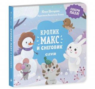 Шигарова Ю. Кролик Макс и снеговик Clever