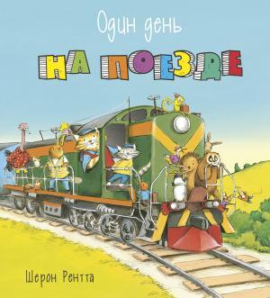 Книга  Один день на поезде 0+ Энас-Книга