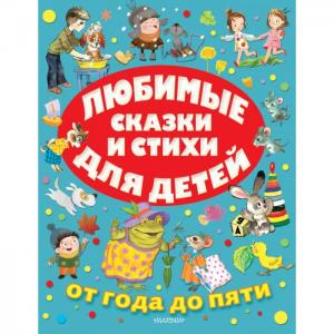 Любимые сказки и стихи для детей от 1-5 лет Издательство АСТ
