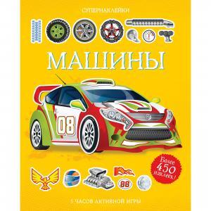 Книга с наклейками Машины MACHAON