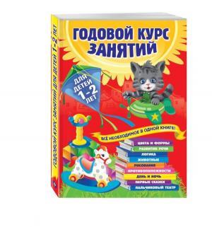 Книга  «Годовой курс занятий: для детей 1-2 лет» 0+ Эксмо