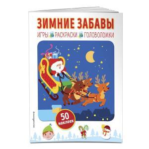 Книга с наклейками  «Зимние забавы» 0+ Эксмо