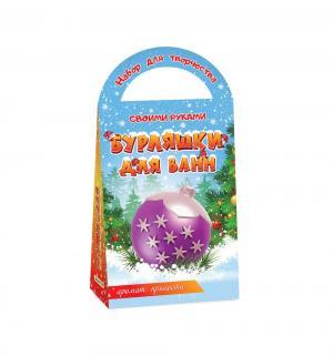 Набор для творчества  Бомбочки ванны своими руками Елочный шарик Аромафабрика