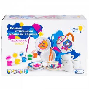 Art Набор для творчества Самый стильный чайный сервиз Genio Kids